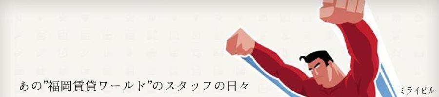 """福岡賃貸ワールド""""のスタッフブログ"""